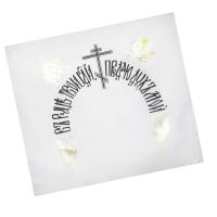 Наволочка ритуальная(шелк-золото) с церковной символикой