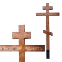 """Крест """"Вечная память"""" сосна светлый со светлыми буквами"""