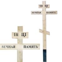 """Крест """"Вечная память (IN ЦI)"""", сосна, Белый с черными буквами"""