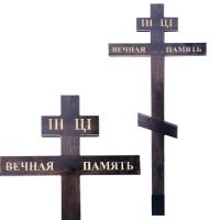 """Крест """"Вечная память (IN ЦI)"""", сосна, Черный с белыми буквами"""