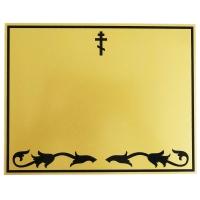 Табличка металлическая с набором букв Крест
